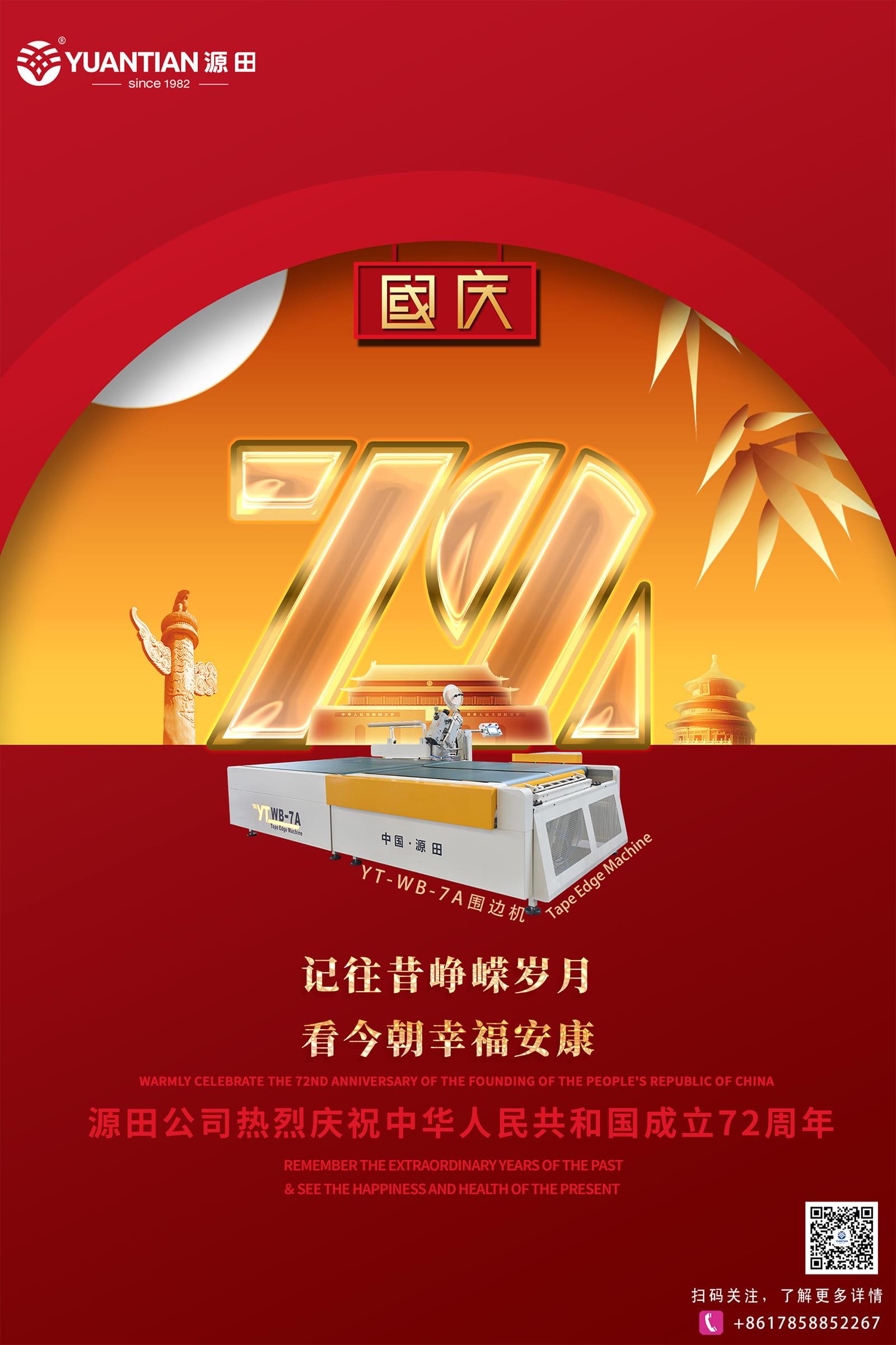 Celebrate China National Day